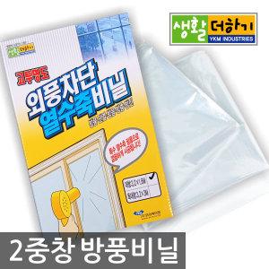 방풍비닐 2중창 특수 방풍필름 초박형 방풍 방한YKM