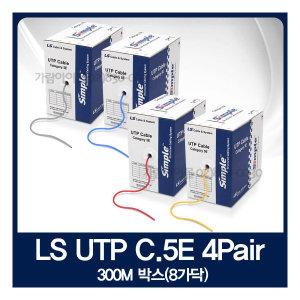 LS전선C.5E UTP케이블/300M 색상별LAN  인터넷 랜선
