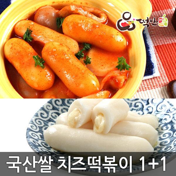 1+1 모짜렐라 치즈떡볶이 /로스트치즈떡1kg