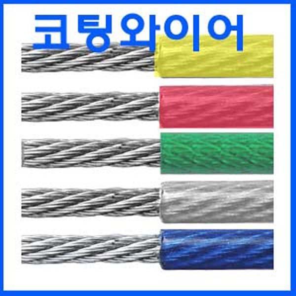코팅와이어로프/투명/빨래줄/헬스기구/청색/녹색