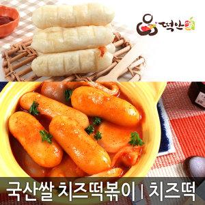 모짜렐라 치즈떡볶이1kg/로스트치즈떡1kg/치즈떡
