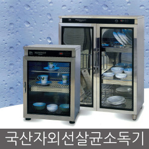 국산/대원/자외선살균소독기/주방업소/건조기/컵