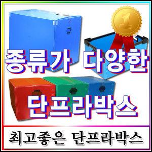 단프라박스/의류박스/이불박스/이사박스/플라스틱박스