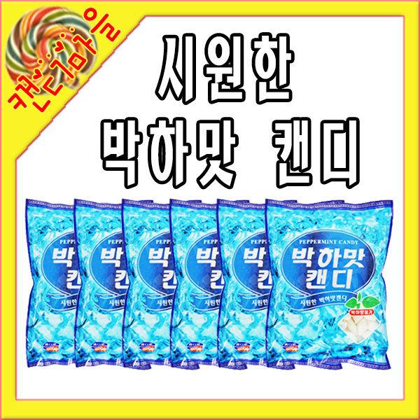 {캔디마을}박하사탕/7종/칼라박하/뼈다귀모양/업소용