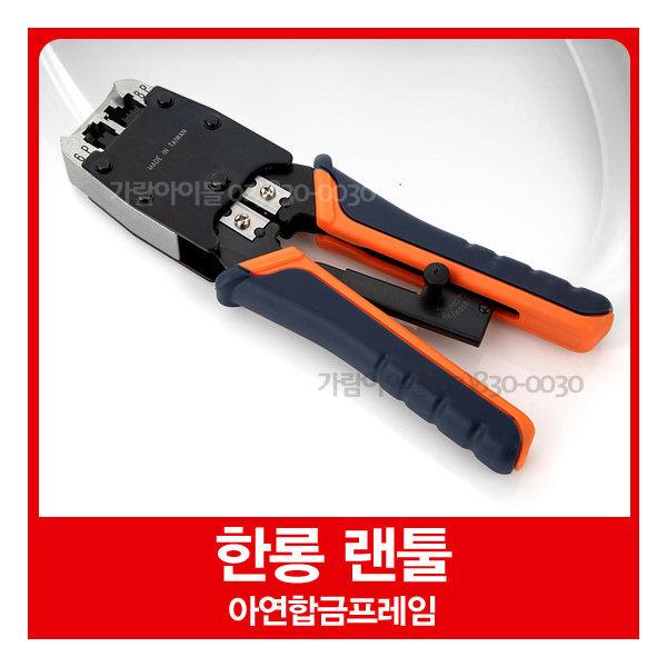한롱 정품 랜툴/아연합금프레임 UTP RJ45 랜선 압착툴