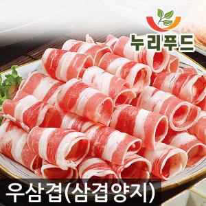 누리푸드/무료배송/삼겹양지 - 우삼겹 500g+500g