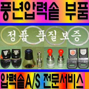 PN풍년압력솥 세광알미늄밥솥 파킹 추 손잡이정품판매
