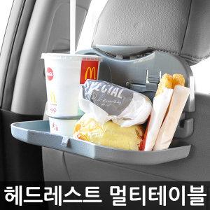 헤드레스트다용도 멀티 테이블/차량용테이블