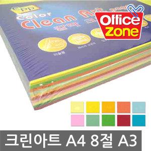 칼라 복사지 크린아트지 복사용지 A4 200매 색상지
