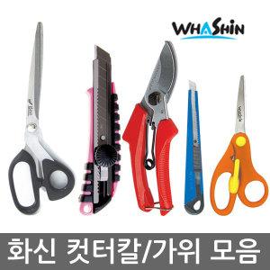 (화신 평화 칼 가위 자) 안전 커터 캇터 컷터 카타 칼