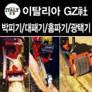 이탤리 GZ 엔진톱 부착 통나무 박피기/홈파기/대패기