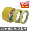 문화산업 OPP 투명 불투명 테이프 박스 포장