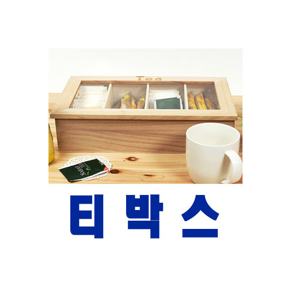 원목 티박스 커피 티백 보관함 믹스 수납함 소품 약통