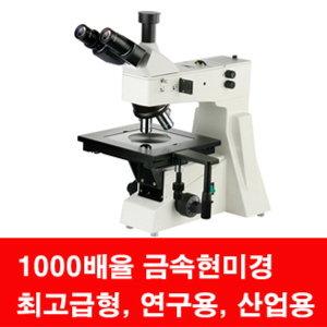 금속현미경/HNM001/800배/최고급형/광학현미경