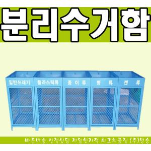 철제분리수거함 100L 쓰레기통 철재분리수거함