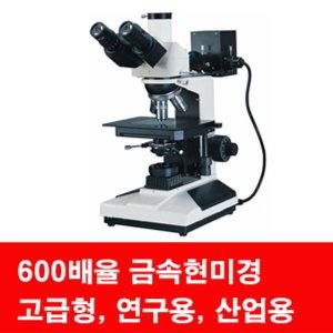 금속현미경/HNM003/600배/최고급형/광학현미경