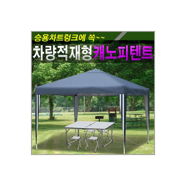 캐노피 천막  차량적재전용 캐노피 텐트 (3mx3m)
