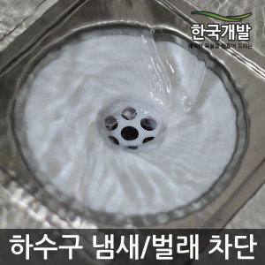 한국개발 냄새차단-하수구 냄새차단 트랩 악취제거