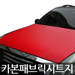 (高탄력 국산 카본시트지)루프스킨/자동차스티커/랩핑