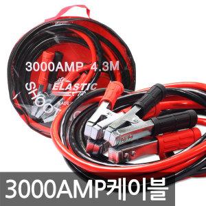 �Կ뷮 3000AMP ��� �������̺� 4.3M/12v 24V���