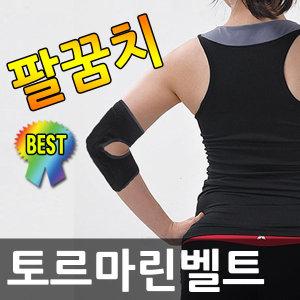 토르마린 벨트 팔꿈치 아대 무릎 손목 찜질기 찜질팩