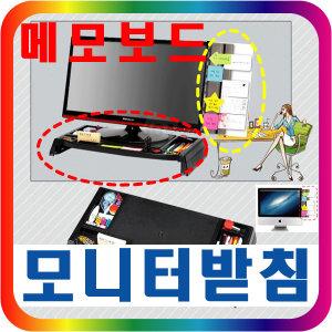 컴퓨터 모니터받침대/메모홀더/메모보더/펜홀더/모니터 받침대/모니터 메모보더/접착식 메모보드