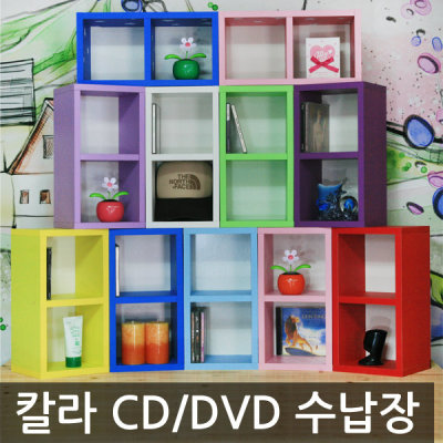 완제품17칼라CD DVD 수납장 미니소품/인테리어/틈새장