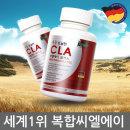 (1+1특가)세계1위멀티독일복합CLA 총8주/다이어트식품