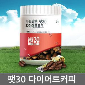 판매1위-팻30 다이어트커피/쾌변/식이섬유/가르시니아