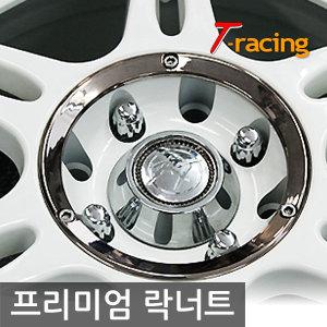 강철 휠너트/크롬 흑크롬 8라인/ 7각/ 앨런키/ 락너트