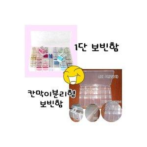 1단보빈함or신형칸막이분리형 /중-대사이즈/흰색-핑크/사은품: 보빈꽂이 2개