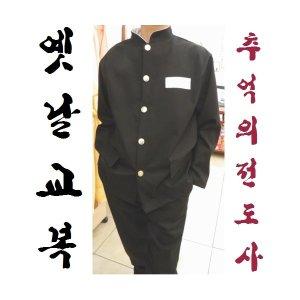 남자옛날교복 검정교복 7080교복 교련복 교복모자