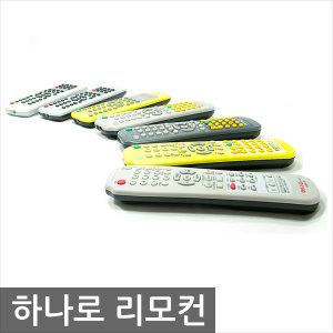 만능TV리모콘/통합리모컨/LG/삼성/대우/아남 TV리모컨