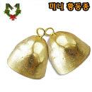 금빛 크리스마스 종(2개 드림)/배낭종/크리스마스종/미니종/미니벨/소형종/크리스마스벨/작은종/문종/풍경
