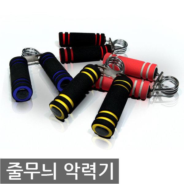 악력기 완력기 헬스용품 강화기구 헬스기구 다이어트