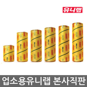 유니랩 업소용랩/지퍼백/롤백/비닐봉투/장갑/주방용품