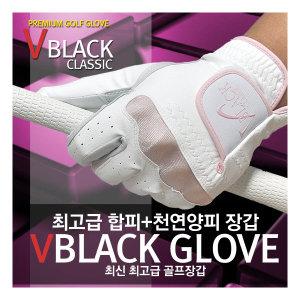V-BLACK 클래식 / 클린매치/기능성 골프장갑(양손-여)
