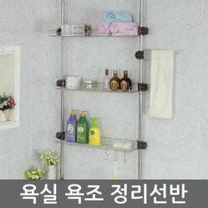 욕실 욕조 정리선반 욕실용품 선반 욕실스텐 코너선반