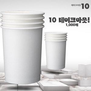 10온스 무지 천개/테이크아웃컵 종이컵 커피 일회용컵