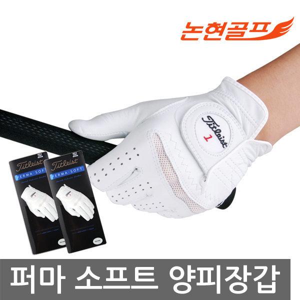 타이틀리스트 퍼마 소프트 양피 장갑