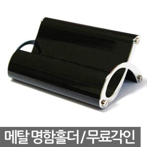 명함꽂이/명함홀더/볼펜/명함케이스/카드홀더/명함철