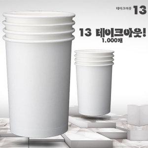 13온스 무지 천개/테이크아웃 종이컵 커피 일회용컵