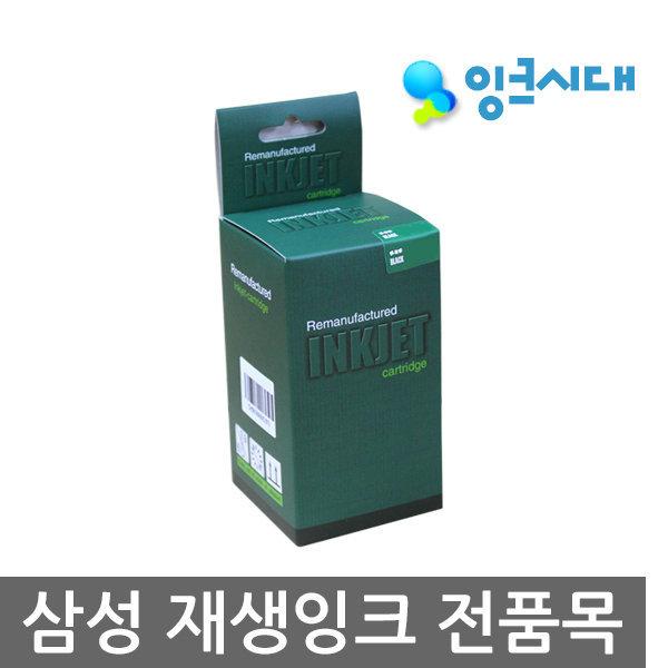 삼성 재생잉크 M160 M170 M180 M180XL M40 M43 전품목
