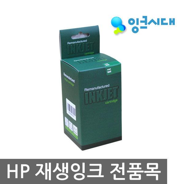 재생잉크 NO 61 63 21 22 56 57 901 호환 HP 전품목