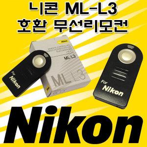 Nikon ML-L3 니콘호환용 무선리모컨 D600/D7100