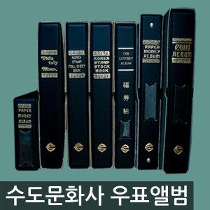 수도문화사 우표앨범 지폐앨범 복권앨범 코인앨범
