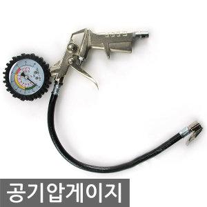 타이어 공기압게이지/타이어게이지/공기압측정기