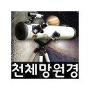 [대구경 파워텔레스코프 블랙] 천체망원경/반사망원경/망원경/단망경/쌍안경/교육완구/장난감/어린이선물