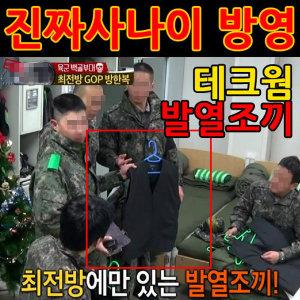 국내제조 테크웜 발열조끼/무상AS/온열/방한복/쪼끼