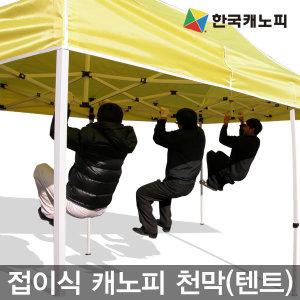 한국캐노피2-4 캐노피천막/캐노피텐트/행사용천막